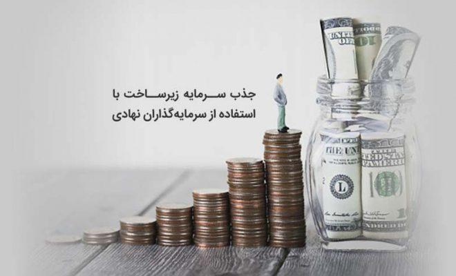 جذب سرمایه زیرساخت با استفاده از سرمایه گذاران نهادی