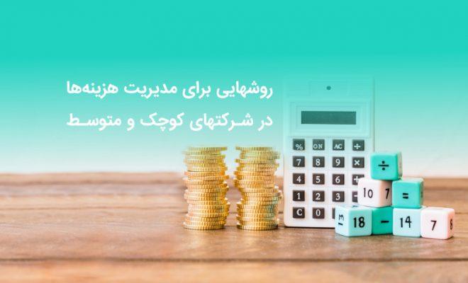 مدیریت هزینهها در شرکتهای کوچک و متوسط (قسمت دوم )